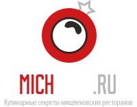 Профессиональные рецепты шеф-поваров Мишленовких ресторанов