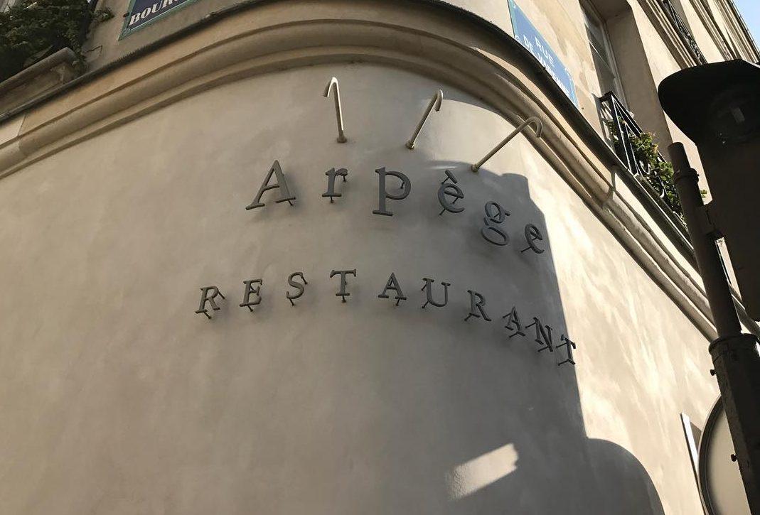 Ресторан L'Arpege (Франция)